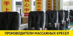 Как отличить фирменное массажное кресло от подделки